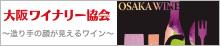 大阪ワイナリー協会